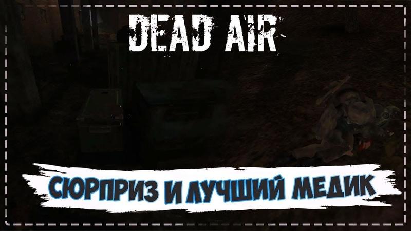 S.T.A.L.K.E.R Dead Air Сюрприз в тайнике и лучший медик! 1