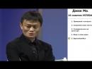 10 советов успеха в бизнесе от Джека Ма Ма Юнь