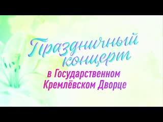 «Будьте счастливы всегда!» Большой праздничный концерт вГосударственном Кремлевском дворце. Анонс
