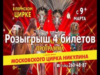 Международная программа с участием артистов цирка Никулина и цирка Кении. Розыгрыш 4 билетов