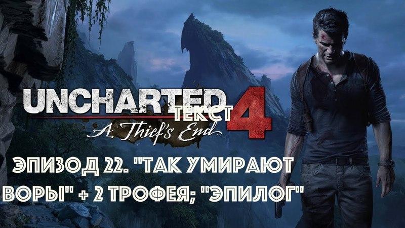 Прохождение игры Uncharted 4: A Thief's End. Эпизод 22.