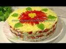 Потрясающе Вкусный Салат Астра