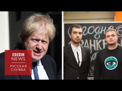 Русские понимают решительность: разговор Джонсона с пранкерами от имени Пашиняна