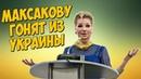 Мария Максакова – брысь, кацапка! Националисты дали ей 72 часа на сборы ǀ вдова Дениса Вороненкова