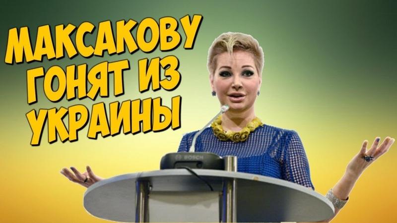 Мария Максакова брысь кацапка Националисты дали ей 72 часа на сборы ǀ вдова Дениса Вороненкова
