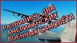 РАЗБИЛИСЬ ДВА АМЕРИКАНСКИХ САМОЛЁТА.С-130 Геркулес и FA-18 Хорнет