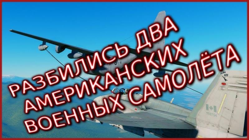 РАЗБИЛИСЬ ДВА АМЕРИКАНСКИХ САМОЛЁТА.С-130 Геркулес и F/A-18 Хорнет