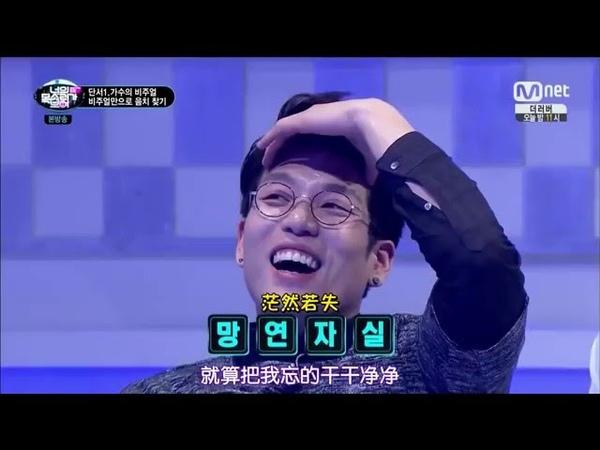 看見你的聲音 S1 E07 20150409-04 趙丙俊-Missing You [中字]