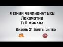 Дизель 2:1 Болты United 1\8 финала || Обзор матча
