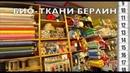 Магазин БИО ТКАНИ БЕРЛИН BIO STOFFE ORGANIC FABRICS BERLIN