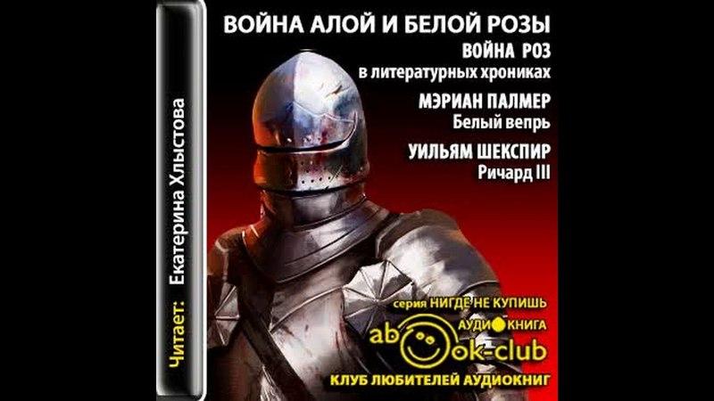 Война Алой и Белой розы, часть 1 Аудиокнига