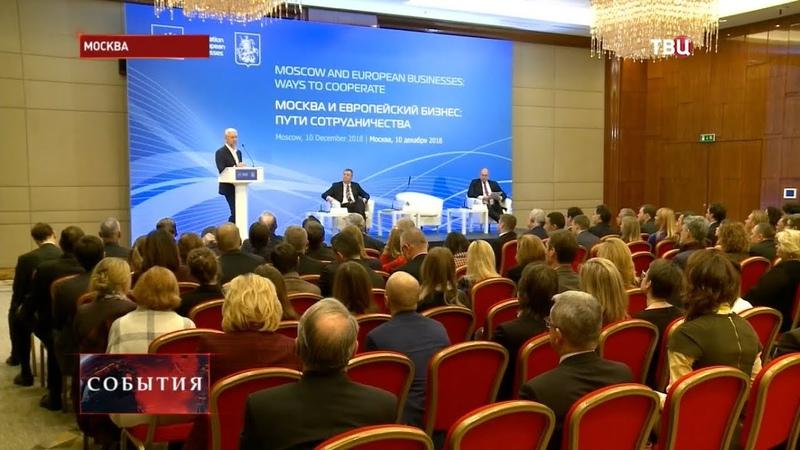 Встреча членов Ассоциации европейских бизнесов и мэра Москвы Сергея Собянина