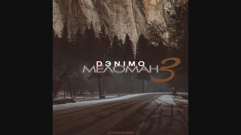 Сэмплер нового альбома Меломан 3