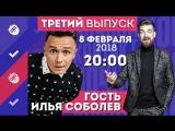Интернет-шоу «Ночной контакт». 3 выпуск. В гостях Илья Соболев