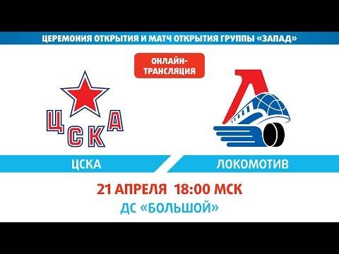 ЦСКА - Локомотив | (XII Кубок Газпром нефти) – Прямая трансляция