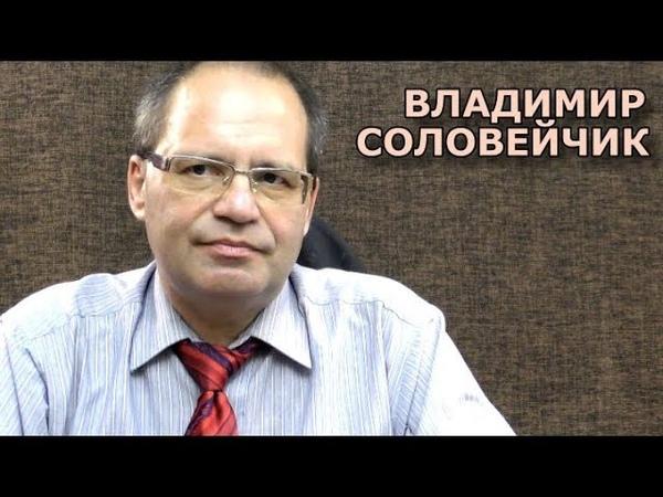 Хрущёв против Берия. Что было после смерти Сталина Владимир Соловейчик
