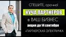 КУЧА ПАРТНЕРОВ В ВАШ БИЗНЕС, спешите акция до 14 сентября crypto-fenix company