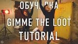 Big Babe Tape - Gimme The Loot ( Dance Tutorial Обучалка ) хореография @oleganikeev choreography