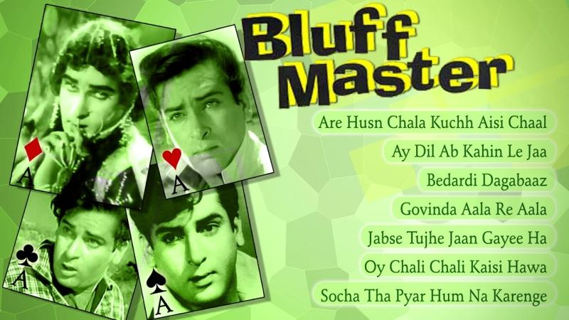 Bluffmaster _ Full Songs _ Shammi Kapoor Saira Banu