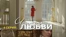 ЗОЛОТАЯ КЛЕТКА Иллюзия любви Сериал Россия * 4 Серия Мелодрама Криминал HD 1080p