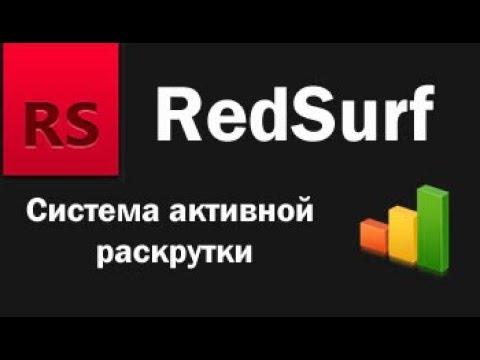 Бесплатная Раскрутка Сайта Канала Видео Yandex Zen . Сервис RedSurf для YouTube
