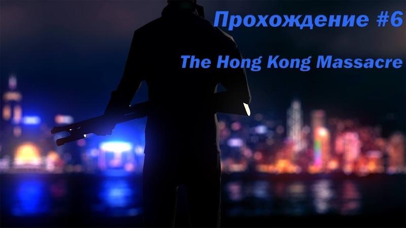 БОМБЯЩИЕ КАЗИНО💥🤯 Прохождение The Hong Kong Massacre 6.