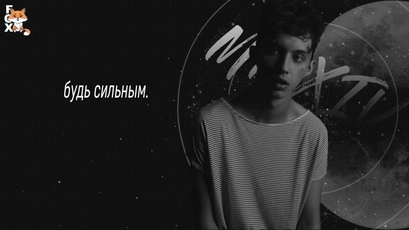 [FSG FOX] Troye Sivan - The Fault In Our Stars (MMXIV) |рус.саб|