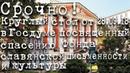 Срочно! Круглый стол в Госдуме посвященный спасению Фонда славянской письменности и культуры