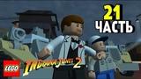 Прохождение Lego Indiana Jones 2 Adventure Continues Часть 21 Охота на Лао.