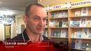 Пинский литератор Сергей Баран презентовал сборник стихов Взгляд