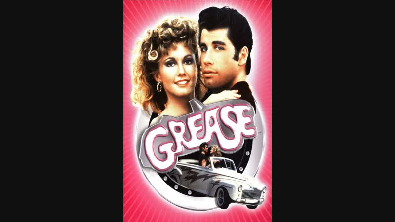 Бриолин 1978.( Grease ) реж.Р.Клайзер.