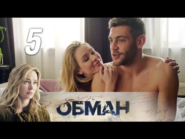Обман. 5 часть (2018) Остросюжетная мелодрама @ Русские сериалы