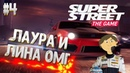 Super Street: The Game - №4. ЛАУРА И ЛИНА ОМГ