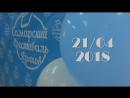 Самарский фестиваль языков