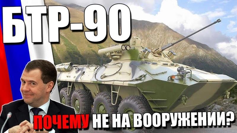 БТР 90 ПОЧЕМУ НЕ ПРИНЯЛИ на ВООРУЖЕНИЕ