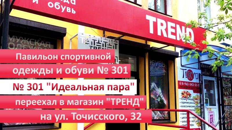 Идеальная пара переехал в магазин ТРЕНД