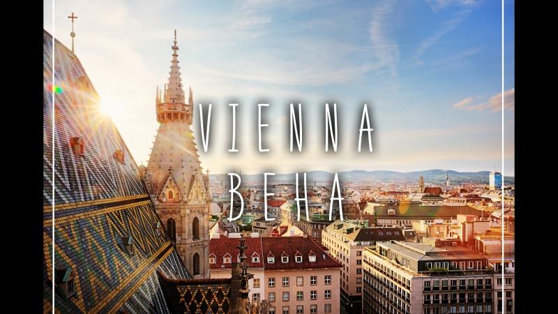 Вена, Австрия | Vienna, Austria