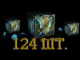 Открываем 124 box (97 сундуков + 7 сундуков за самоцветы + 20 капсул).Челендж! League of Legends