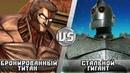 Бронированный Титан vs Стальной Гигант (анонс)