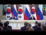 Заявления для прессы по итогам российско-корейских переговоров
