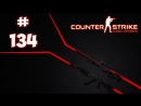 Live Bludnik Stream Играем в Counter Strike Global Offensive 134