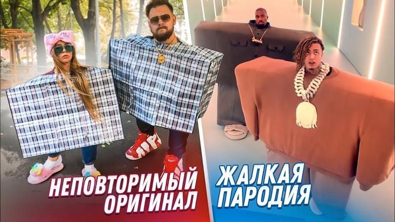 LIL PUMP ЧЕЛЛЕНДЖ - Пародия I love it Маева Сидельнкиов (Маша Маева)