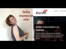 Регистрация в социальной сети KORVER КОРВЕР