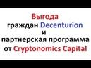 Партнёрская реферальная программа и выгода граждан Decenturion от фонда Cryptonomics Capital