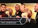 Дмитрий Бивол vs Джо Смит: Лучшие моменты пресс-конференции, Face Off   FightSpace