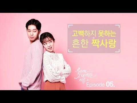 [우사이] EP05 - 짝사랑이 고백을 못하는 이유