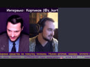 Интервью: Кортиков (@s_kortikov). Перископеры №12. . • ° интервью Кортиков s_kortikov Перископеры