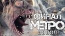 Metro Exodus ► Прохождение 8 ► ФИНАЛ / КОНЦОВКА / Ending