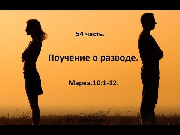 54 часть. Поучение о разводе. Марка.101-12. (Для глухих)