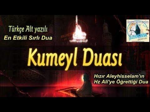 Kumeyl Duası - دعاء كميل - Hz Alinin Kumeyl bin Ziyada Hızırın Duası diye öğrettiği Dua